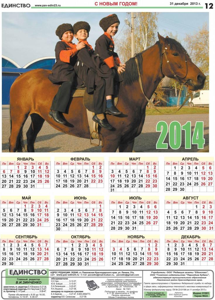 "календарь на 2014 год от ""Единства"""