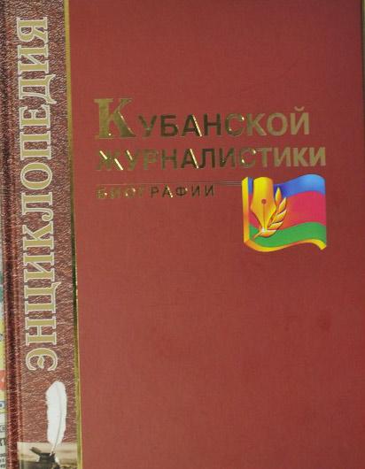 В «Энциклопедии» не только павловчане