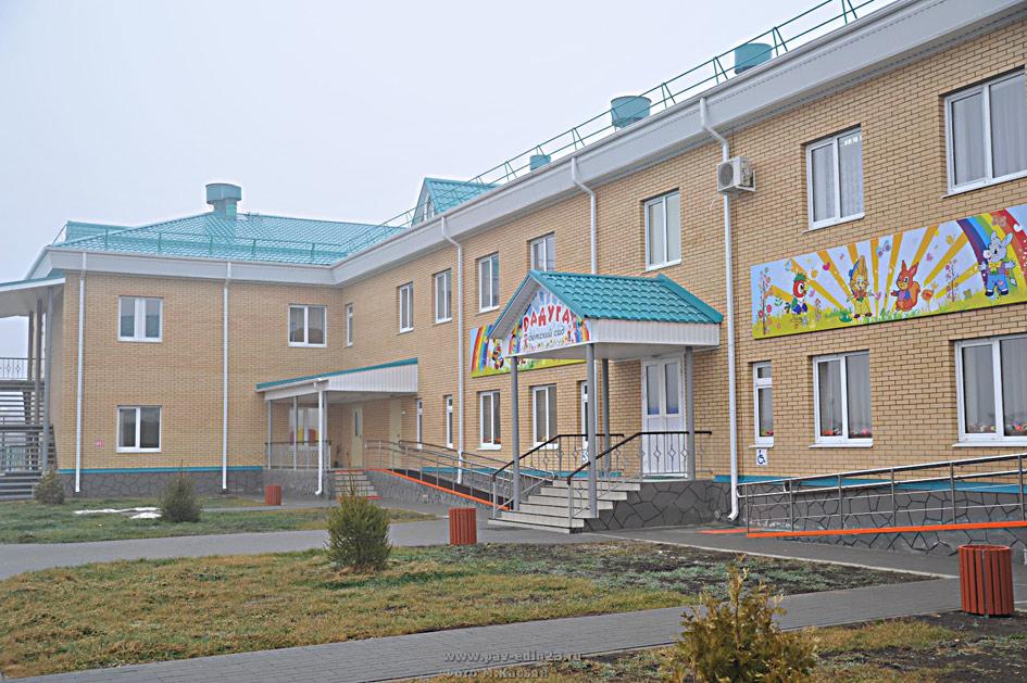 В Павловской появилась «Радуга»