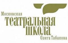 театральный прием в колледж Олега Табакова