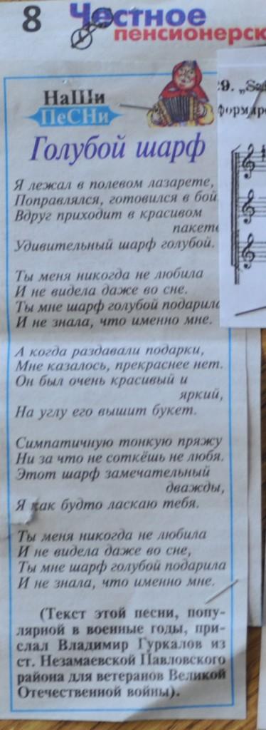 Любимая песня сталинградцев