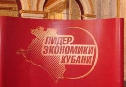 «Лидер экономики Кубани»