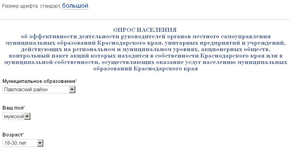 «Опрос населения об оценке деятельности органов местного самоуправления Павловский район