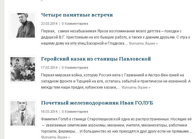 Редакция начинает сбор информации для дальнейшей публикации серии материалов о людях под рубрикой «История района в лицах».