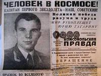 Гагарину посвящается