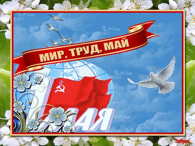 С Первомаем, дорогие жители района!