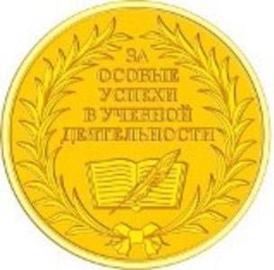 Медаль для отличника