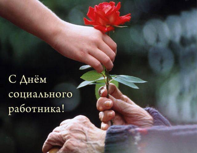 8 ИЮНЯ – ДЕНЬ СОЦИАЛЬНОГО РАБОТНИКА РОССИИ