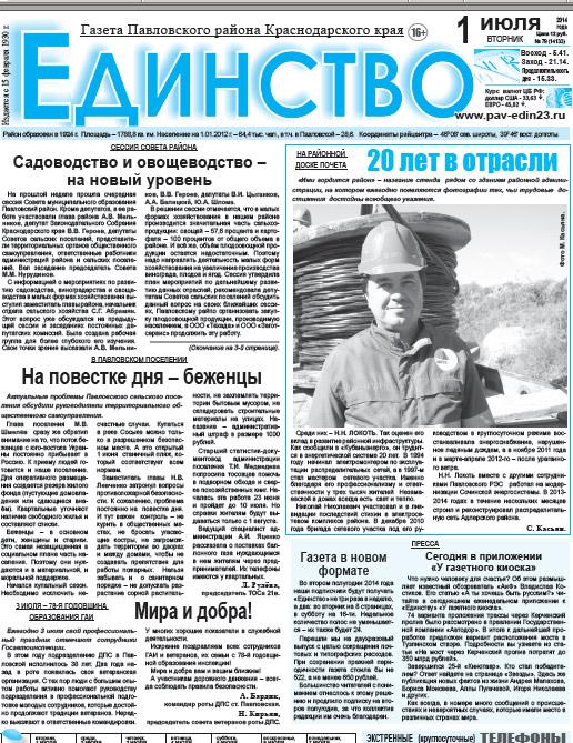 газета единство