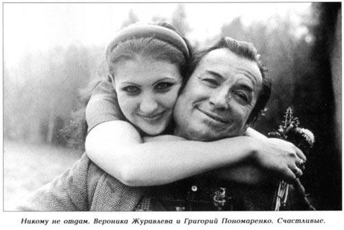 Вероника Журавлева и Григорий Пономаренко