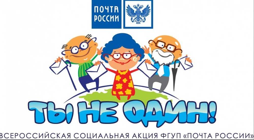 Почтовики Кубани приглашают поддержать одиноких пожилых людей.