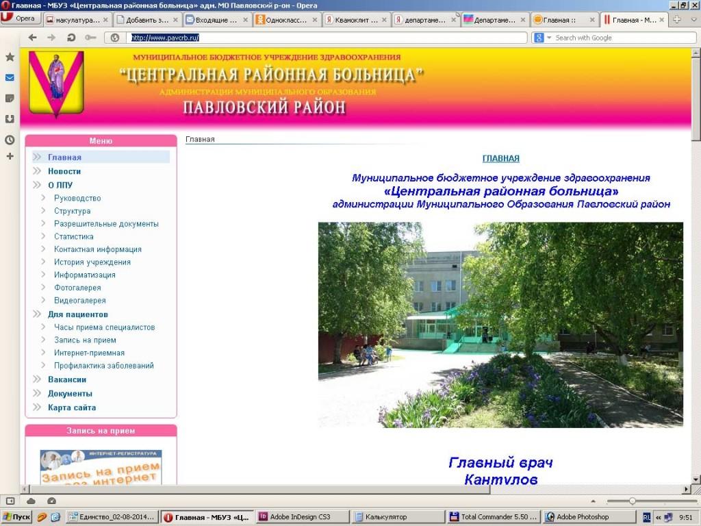 Павловской районной больницы