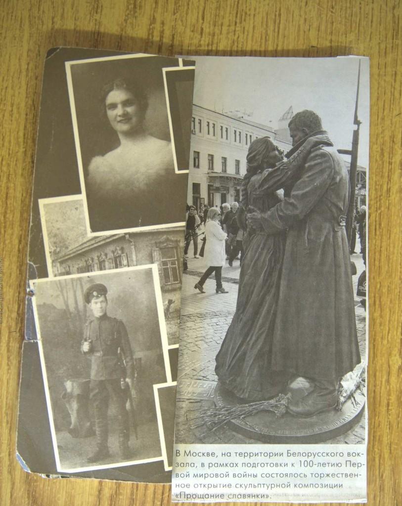 Памятник «Прощание славянки», недавно установленный в Москве на Белорусском вокзале, стал символом Первой мировой войны, на фронт которой проводила брата  Василия павловчанка Дуся Калинцева