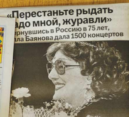 Царице романса 100 лет