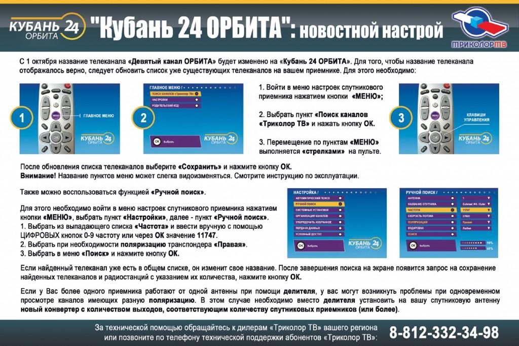 """как настроить канал"""" КУБАНЬ 24 ОРБИТА"""