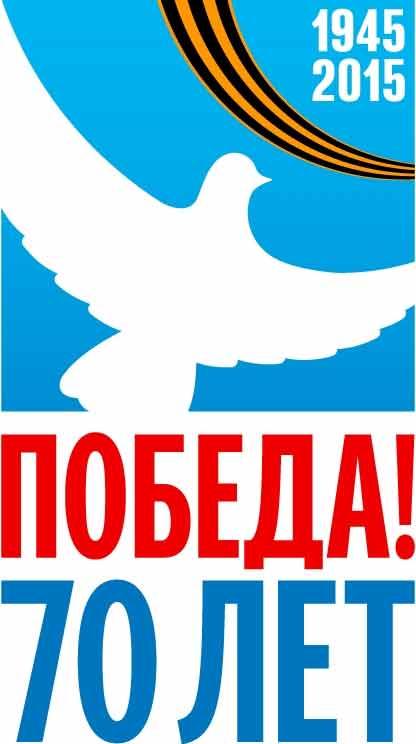 символ-победы