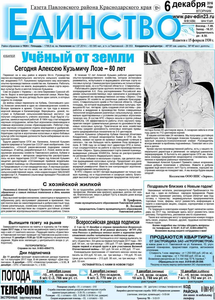 Edinstvo_06-12-2016_01