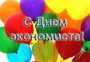Поздравления с днем экономистов