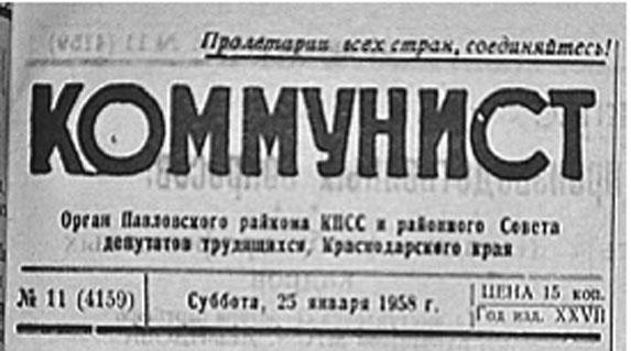 Газета «Коммунист» от 25 января 1958 года